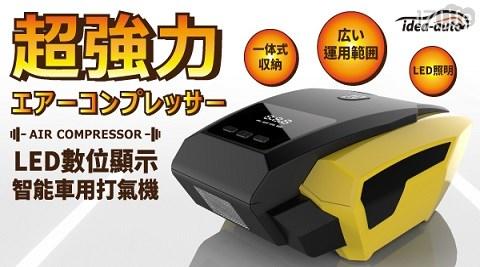 汽車打氣/打氣機/LED/智能/顯示/胎壓/灌氣