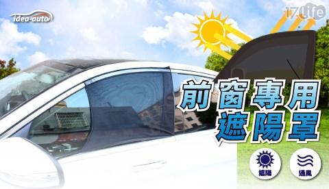 車用/遮陽/車窗罩/車窗/窗戶/防曬/透氣/汽車/遮陽罩
