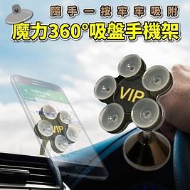 魔力360°吸盤手機架