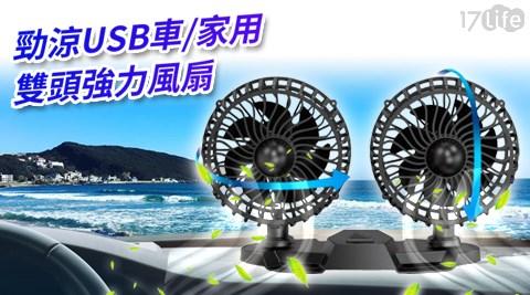 USB/風扇/電風扇/車用/車用電風扇/家用