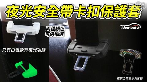 安全帶扣/安全帶/夜光/idea-auto/日本/卡扣/保護套
