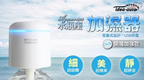 【idea-auto】Aquarius水瓶座香薰加濕/霧化器(獨立開關
