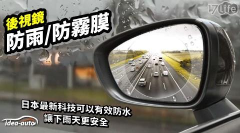 日本/idea-auto/防雨防霧膜/汽車/車用/後照鏡/安全/防霧/後視鏡/視線