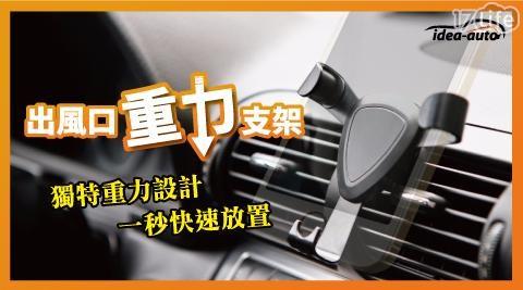 【日本 idea-auto】車用出風口重力手機支架
