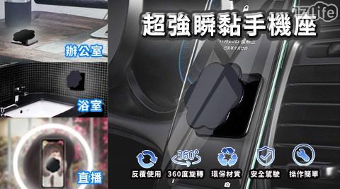 手機座/奈米膠集線器/超強瞬黏手機座/集線器/支架