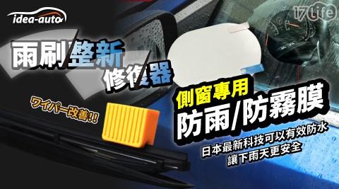 idea-auto/日本/雨刷/整新/修復器/防霧膜