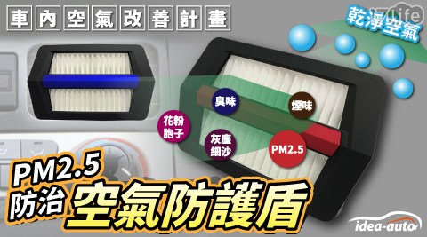 防護盾/汽車用/車用/PM2.5/空氣/過濾/清淨/冷氣孔/車用空濾/空氣濾芯