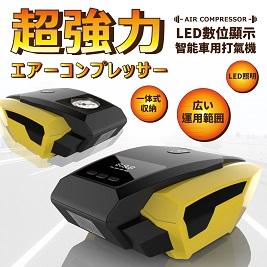 LED數位顯示智能車用打氣機