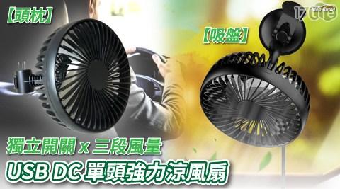 日本/idea-auto/單頭/涼風扇/風扇/USB風扇