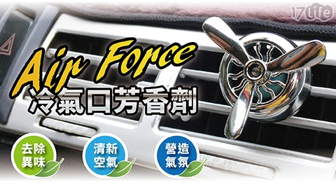 芳香劑/Air Force/出風口