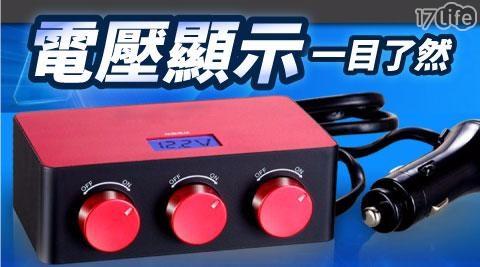 三孔獨立智能電壓顯示點菸擴充座