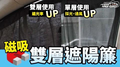 【idea auto】日式專利雙層磁吸遮陽簾(2入/組)