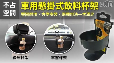 【日本idea auto】車用懸掛式飲料水杯架/杯架/飲料架/idea auto/日本
