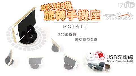 日本/idea-auto/炫彩/360度旋轉/多功能/掛勾置物手機座/手機座/手機傳輸線/汽車/車用/傳輸線