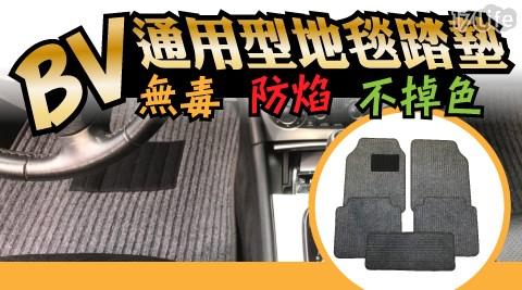 BV通用型5件式地毯踏墊/地毯踏墊