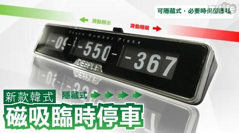 新款韓式磁吸臨停車牌/臨停車牌/停車