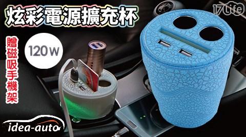 idea-auto/POWER CUP/炫彩電源擴充杯/贈磁吸手機架/車用充電器