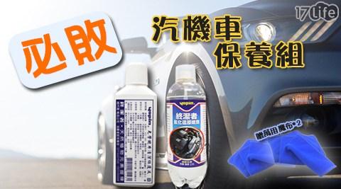 汽機車保養/車用/機車用/噴劑/保護液