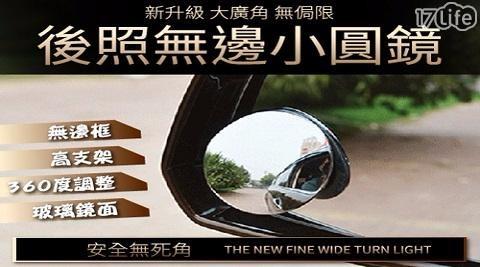後照防死角小圓鏡/後照鏡