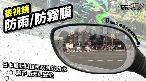 日本/idea-auto/機車防雨防霧膜/機車/摩托車/防雨/防霧膜/後照鏡/雨天/雨季/安全/視線