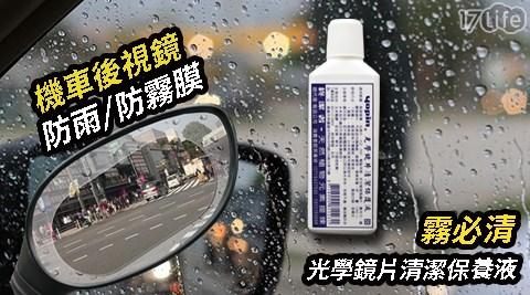 idea-auto/日本/進口/防雨/防霧/清潔/保護液/防霧膜/機車/車用/鏡片