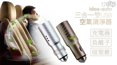 平均每台最低只要356元起(含運)即可享有【idea-auto】三合一雙USB空氣清淨器1台/2台/4台/8台,顏色:金/銀。