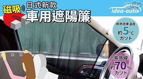 idea auto/日式/磁吸式/遮陽簾/遮陽/車用/汽車/窗簾