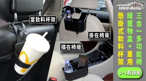 置物盒/水杯架/idea-auto