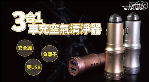 idea-auto/三合一/雙USB/空氣清淨器/空氣/清淨器/汽車用
