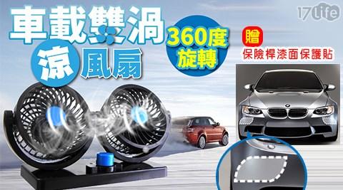 平均每入最低只要444元起(含運)即可享有360度車載雙渦涼風扇(贈保險桿漆面保護貼)1入/2入/4入。