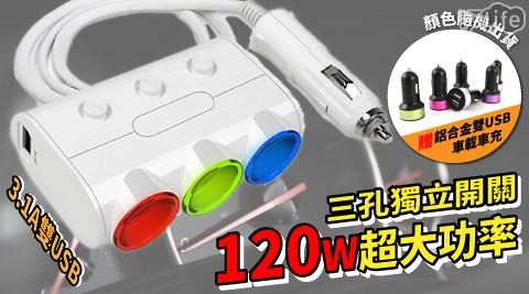 車充/點菸器/車用充電器