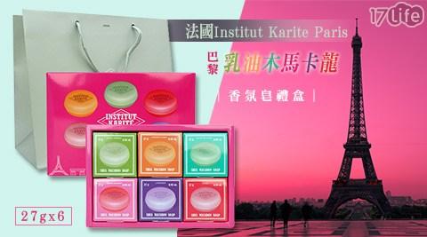 平均最低只要850元起(含運)即可享有法國Institut Karite Paris 巴黎乳油木馬卡龍香氛皂禮盒(27g*6):(A)1盒+同品牌提袋/(B)2盒+同牌護手霜30ml(隨機)+同品牌提袋 。