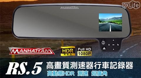只要2880元(含運)即可購得【曼哈頓MANHATTAN】原價5990元RS5 HDR 1080P高畫質測速器行車紀錄器1台,購買即享主機1年保固服務!