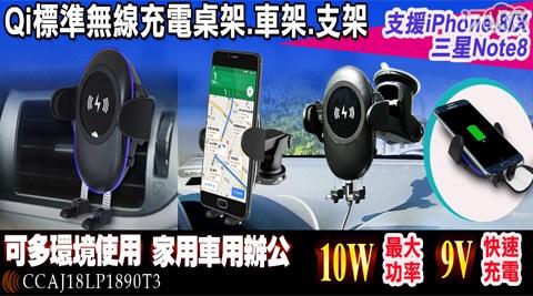 無線充電車架/無線充電器/車架/車充/手機充電