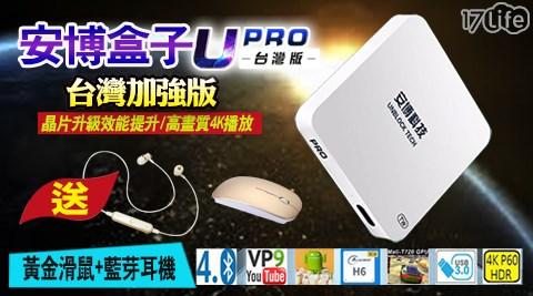 安博/安博4/安博盒子/電視盒/U-PRO