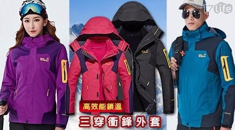 外套/三穿外套/防風保暖外套/衝鋒外套