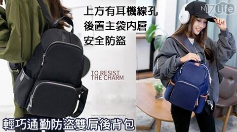 輕巧/通勤/防盜/雙肩/後背包/背包