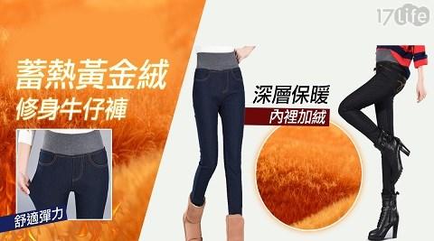 牛仔褲/高腰/收腰/顯瘦/內刷絨/合身