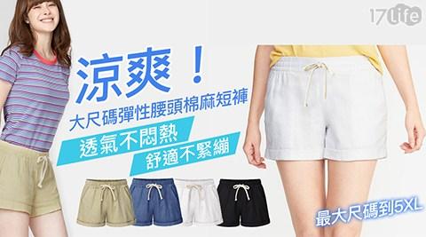 大尺碼/短褲/棉麻短褲/涼爽/居家褲