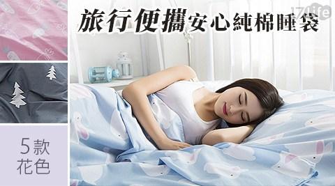 旅行便攜/旅行/安心純棉睡袋/純棉/棉/睡袋