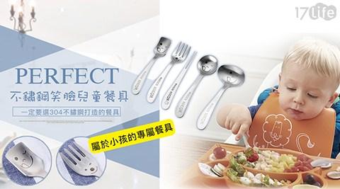 304/不鏽鋼/餐具/兒童/五件/餐具組