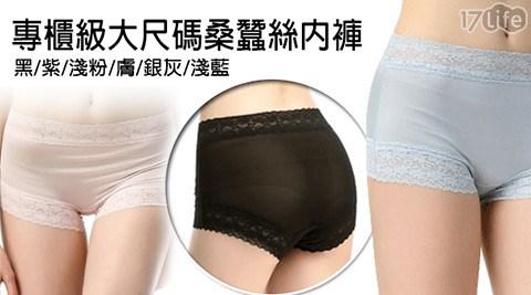 專櫃級/大尺碼/蠶絲/內褲