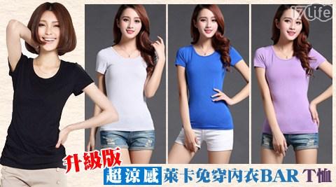 BRA T恤/短袖/上衣/BRA T/T恤/自帶胸墊