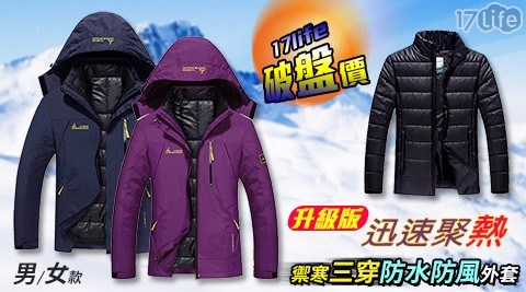 外套/衝鋒外套/保暖外套/禦寒