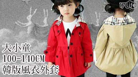 韓版風衣外套/兒童/兒童服飾/韓版/風衣/外套