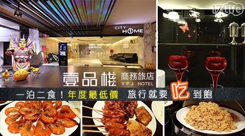 壹品棧時尚旅店-一泊二食!年度最低價暢遊港都