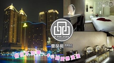 壹品棧時尚旅店-甜蜜港都愛河畔休息專案