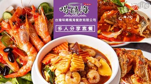 喝桶海啤酒屋海鮮餐廳-多人分享套餐/海鮮餐廳/喝桶海/聚餐/平價熱炒