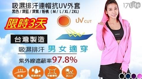 【限時搶購】全程台灣製-抗UV連帽6口袋吸濕排汗防曬外套