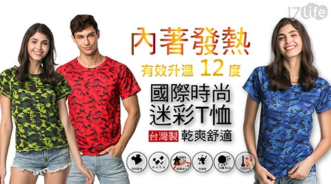 MIT台灣製除臭發熱衣(迷彩紋)